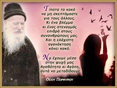 ΟΡΘΟΔΟΞΗ ΧΡΙΣΤΙΑΝΙΚΗ ΣΕΛΙΔΑ. ΩΦΕΛΙΜΑ ΜΗΝΥΜΑΤΑ, ΘΑΥΜΑΤΑ, ΒΙΟΙ ΑΓΙΩΝ, ΔΙΔΑΣΚΑΛΙΕΣ! Unique Quotes, Perfect Love, Greek Quotes, Christian Faith, Cool Words, Positive Quotes, Believe, Prayers, Religion