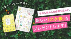 FELISSIMO フェリシモ Banner, Cover, Banner Stands, Banners