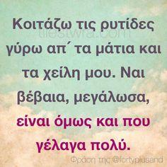 Γέλαγα πολύ The Words, Favorite Quotes, Best Quotes, Teaching Humor, Life Guide, Reality Of Life, Special Words, Live Laugh Love, Greek Quotes