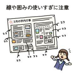 デザインの基本日記 「レイアウト編 」|Design Beginner|note