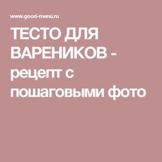 ТЕСТО ДЛЯ ВАРЕНИКОВ - рецепт с пошаговыми фото