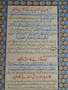 Wazifa for Marriage and Wazifa,wor business