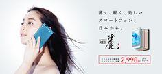 薄く、軽く、美しいスマートフォン、日本から SAMURAI REI 麗