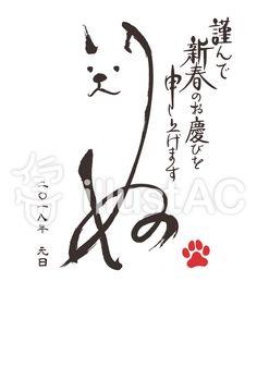 【無料】年賀状テンプレート2018_15 #フリー素材 #FreeVector #フリーイラスト   #無料年賀状 #年賀状 #戌年 #年賀状テンプレート #年賀状デザイン #2018年  #おしゃれ New Year Greeting Cards, New Year Greetings, Chinese New Year 2016, Tattoo For Son, Special Tattoos, New Year Designs, New Years Poster, Dog Years, Dog Tattoos