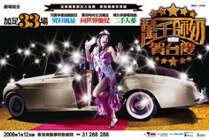 Leaflet / 萬千師奶賀台慶 / 劇場組合 / #drama