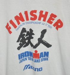 Vintage 80s 1988 Finisher Triathtlon Championship Jul by cuthead