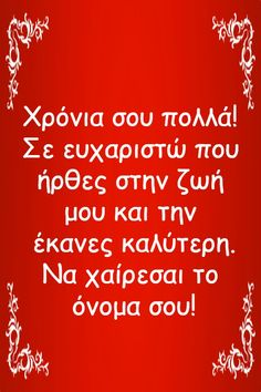 Wishes For You, Animals And Pets, Greek, Happy Birthday, Pets, Happy Brithday, Greek Language, Urari La Multi Ani, Happy Birthday Funny