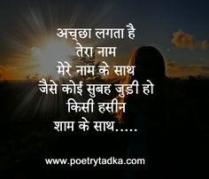 achha lagta hai romantic shayari in hindi