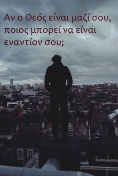 Αν ο Θεός είναι μαζί σου, ποιος μπορεί να είναι  εναντίον σου;
