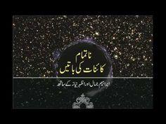 Na Tamam Kaiynat Ke Batain -7 with ibrahim Jamal (East Pakistan Special)