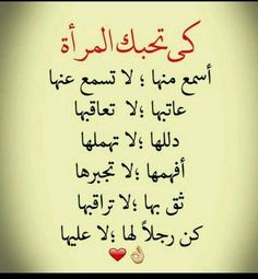 Happy Life Quotes, Love Smile Quotes, Love Husband Quotes, Quran Quotes Love, Funny Arabic Quotes, Islamic Love Quotes, Islamic Inspirational Quotes, True Quotes, Words Quotes
