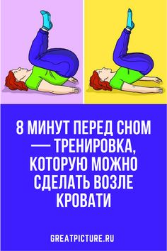 8 minutes before bedtime - a workout that can be done near .- These exercises from Go Fit Stay Fit experts are the only way to get the body of your dreams. You will be amazed at the result. Go Fit, Stay Fit, Lose Arm Fat, Yoga, How To Get, How To Plan, Wellness, The Only Way, Fett