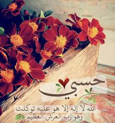 Muslim Images, Islamic Images, Islamic Pictures, Islamic Videos, Quran Wallpaper, Name Wallpaper, Beautiful Islamic Quotes, Arabic Love Quotes, Islamic Qoutes