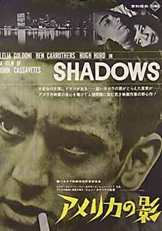 Posteritati: SHADOWS 1959 Japanese 20x29