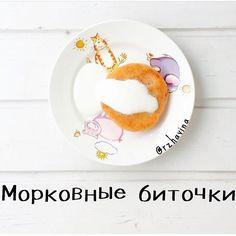 """Морковные биточки"" от @rzhavina  Ингредиенты: Морковь 2 шт. Яйцо Сметана 1 ст.л. Манка 3 ст.л. Сахар 1 ч.л."