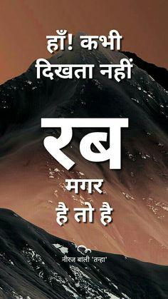 Mahadev Quotes, Lord Shiva Hd Images, Lord Mahadev, Cute Attitude Quotes, Hindi Quotes, Prayers, God, Thoughts, Mythology