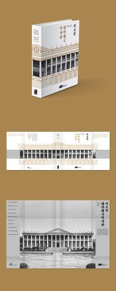 대한제국역사관 석조전 도록 표지 디자인 Book Cover Design, Book Design, Ppt Design, Graphic Design, Book Texture, Newspaper Design, Magazine Design, Editorial Design, Asian Art