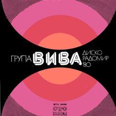 disco viva, group radomir, 1980: vintage bulgarian record cover, via socmus, the virtual museum of soviet era graphic design in bulgaria, 1944-1989