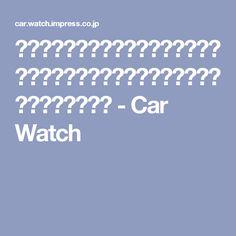 ビートソニック、マグネットシートで気軽に愛車をデコレーションできる「スティファニー」 - Car Watch