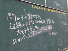 @nkhrra 下北沢南口商店街、伝言板。 on Twitpic