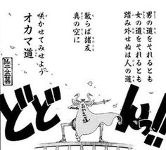 "心を揺さぶるマンガの""名言・名セリフ""集【激アツ!!!】 - NAVER まとめ One Peace, Famous Quotes, Cartoon, Comics, Words, Anime, Manga, Famous Qoutes, Sleeve"