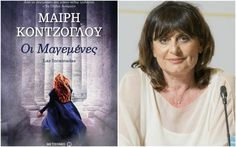 """Παρουσίαση του νέου μυθιστορήματος της Μαίρης Κόντζογλου """"Οι Μαγεμένες"""" στην Βέροια"""