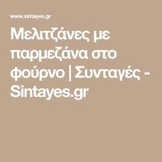 Μελιτζάνες με παρμεζάνα στο φούρνο   Συνταγές - Sintayes.gr