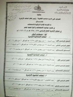 موعد اجازة نصف العام 2014 بمصر