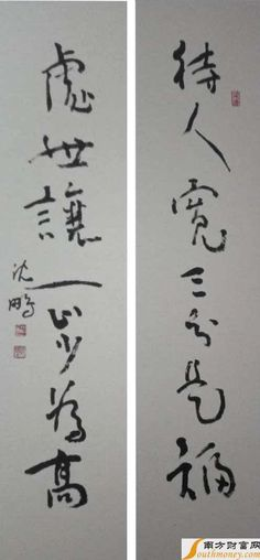 Chinese Calligraphy, Caligraphy, Words, Quotes, Quotations, Quote, Shut Up Quotes, Horse