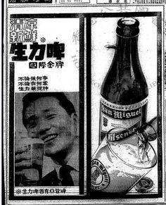 【香港懷舊平面廣告大巡禮】能喚起共鳴,共同回憶的,通通收納,就是要掀動你我心弦 - 香港懷舊文化 - Uwants.com Old Advertisements, World Cities, Beautiful World, Hong Kong, Asia, City, Beer, Posters, Design