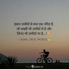 Hindi Quotes, Islamic Quotes, Qoutes, Good Thoughts Quotes, Attitude Quotes, Hurt Quotes, Me Quotes, Class Quotes, Gulzar Quotes
