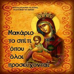 Orthodox Christianity, Wise Words, Prayers, Faith, Artwork, Quotes, Poster, Quotations, Work Of Art