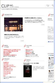 株式会社クリップ 様 (2011年9月制作)  http://www.clip-fromkyoto.com/ #Web_Design