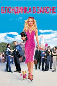Legally Blonde FULL MOVIE Streaming Online in Video Quality # Reese Witherspoon Height, Reese Witherspoon Movies, Legally Blonde Movie, Elle Woods, Pokemon, Natural Blondes, Tv Series Online, Petite Women, Petite Fashion