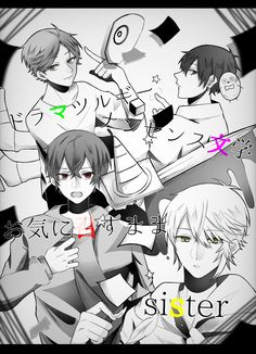 Dramaturgy, literary nonsense, as you like it, sister (some eve songs) Vocaloid, Eve Songs, Cute Anime Guys, Manhwa, Boy Or Girl, Fandom, Drawings, Boys, Character