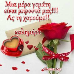moondylak - 0 results for holiday Free To Use Images, Greek Quotes, Good Morning Quotes, Happy Day, Holiday Parties, Diy And Crafts, Finding Yourself, Party, Birthday
