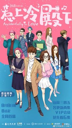 Accidentally In Love 惹上冷殿下 2018 (Posts by boihuynh) Accidental Love, Love 020, All Korean Drama, Chines Drama, Love Cast, Chibi, Kdrama Memes, Meteor Garden, Perfect Boy
