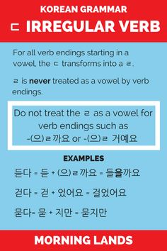 Time to introduce the ㄷ irregular verb with its confusing ㄹ. It might seem difficult, but it is a lot easier than it is sounds. Let's take a look, shall we? #LearnKorean #Korean #한국어