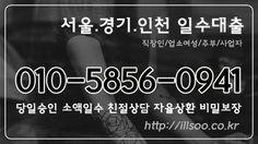 개인일수 개인돈대출 개인월변 당일일수 당일일수대출 o1o5856o941 소액일수 강남일수 인천일수 경기일수 부천일수 직장인일수 사업자일수 월변 대출 급전 https://sites.google.com/site/seoulilsu/home/seoul-ilsu/seoul-ilsudang-ilppaleuge