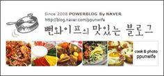 입에 살살 녹는 견과류 단호박조림 : 네이버 블로그 Korean Food, Food Menu, Recipe Collection, Food And Drink, Cooking Recipes, Beef, Dinner, Kitchens, Dinner Ideas