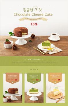 Menu Design, Food Design, Page Design, Banner Design, Layout Design, Cafe Food, Food Menu, Cake Shop Design, Ice Cream Menu