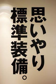 イチハラヒロコ展『期待して当たり前なんだし。』 (18) #quote #quotes #Japanese #JapanesePhrase
