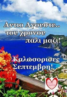 Mina, Greek Quotes, September, Sayings, Inspiration, Biblical Inspiration, Lyrics, Word Of Wisdom, Inhalation