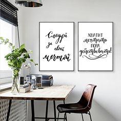 Canvas Wall Art, Wall Art Prints, Motivational Pictures, Inspirational Quotes, Wall Art Quotes, Quote Wall, Nordic Art, Panel Art, Typography Poster