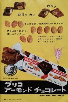 江崎グリコ アーモンドチョコレート 広告 1964