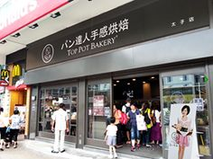 A very hit bakery from Taiwan has now landed in Hong Kong! Have anyone heard of TOP POT BAKERY (パン達人手感烘焙)? Their artisan bread generally takes 9 days to produce and its ultimate softness and delicate flavour have attracted long queues everyday! The first branch in Hong Kong is located at Shop A, G/F, 763 Nathan Road, Prince Edward, Kowloon. http://www.tpbakery.com/hk/index.html