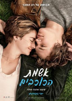 The Fault in Our Stars http://www.yesplanet.co.il/movies/The%20Fault%20In%20Our%20Stars