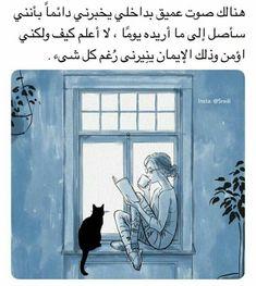 أثق بظني بالله Photo Quotes, Picture Quotes, Funny Arabic Quotes, Funny Quotes, Mood Quotes, Positive Quotes, Arabic Quotes With Translation, Pomes, Vie Motivation