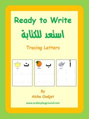 Pre-Tracing from ArabicPlayground on TeachersNotebook.com (30 pages)