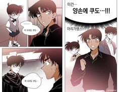 Twitter Conan, Kaito Kuroba, Kaito Kid, Kudo Shinichi, Magic Kaito, Case Closed, Japanese Language, I Love Anime, Anime Ships